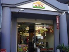 インドカレー専門店 サプラの雰囲気1