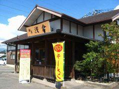 とんこつラーメン 麺屋 浅倉の写真