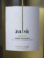 ボトルワイン(白)◆イタリア サヴ・グリッロ 3350円