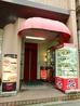 福生的中華食堂 50 フィフティのおすすめポイント1