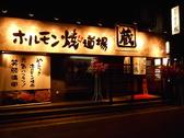 ホルモン焼道場 蔵 東大和店の詳細