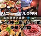 Sora 空 仙台 国分町