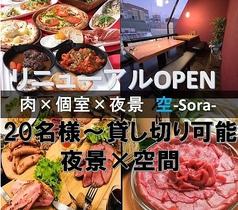 肉×個室×夜景 空 Soraの写真