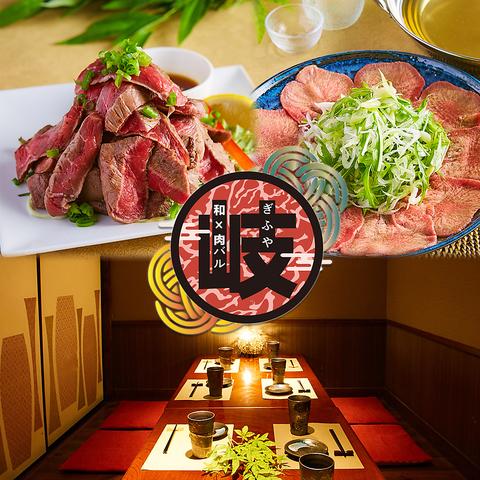 全席個室 肉を楽しむ和バル 岐阜屋 岐阜店