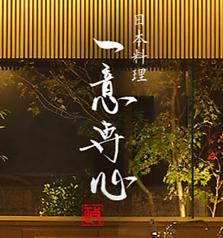 日本料理 一意専心の写真
