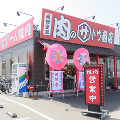 肉のサトウ商店 岡山ドーム前店のおすすめ料理1