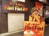 スープカリー hirihiri 2号の雰囲気3