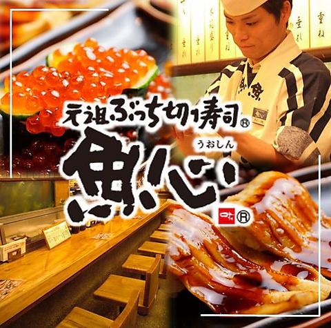 元祖ぶっち切り寿司 魚心 河原町店