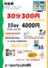 e-sports cafe MK イースポーツカフェ エムケーのおすすめポイント2