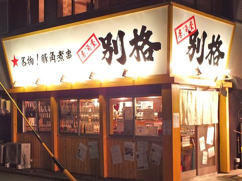 角煮串が自慢の居酒屋別格!!遠州曳馬駅徒歩30秒!!