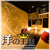 洋の王様 新横浜の詳細
