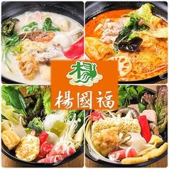 麻辣湯専門店 楊国福 ヨウゴクフク 名古屋新栄店の写真