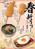 串カツ 田中 アミュプラザ小倉店のおすすめ料理2