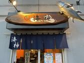 丼や 海神の詳細