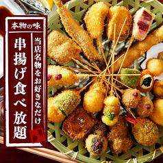 串揚げと串しゃぶのお店 串二郎 池袋東口店のおすすめ料理1