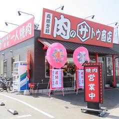 肉のサトウ商店 岡山ドーム前店の雰囲気1