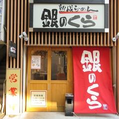 熟成らーめん 銀のくら 柳橋店の雰囲気1