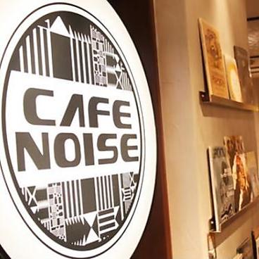 カフェノイズ CAFE NOISEの雰囲気1