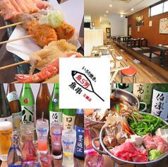 いろり焼きと魚串 魚´S男 うぉーずまん 五橋店の写真