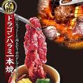 料理メニュー写真★名物★ドラゴンハラミ一本焼