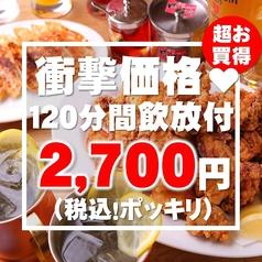 しんちゃん 谷四店の特集写真