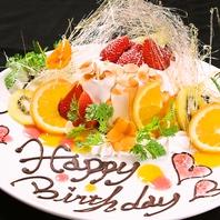 誕生日のお祝いに★サプライズプレート!