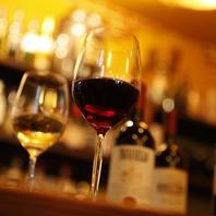 こだわりの各種ワイン