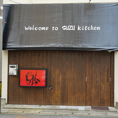 SUZU kitchenの外観2