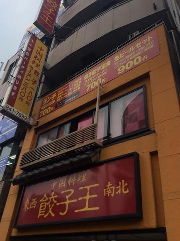 【新瑞橋駅1分】赤い看板が目印!東西南北の本格中華&手作り餃子が食べ放題飲み放題!