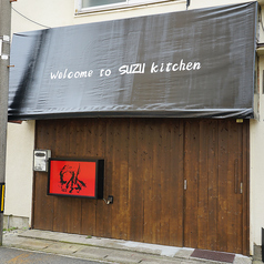 SUZU kitchenの外観3