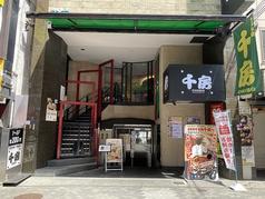 千房 道頓堀ビル店の写真