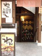 当店の入口です