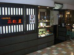 正起屋 阪急三番街店の写真