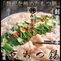 小間蔵名物 京もつ鍋