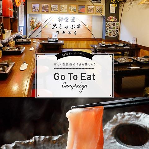 鍋食堂 黒しゃぶ亭 薩摩本店