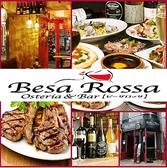 BesaRossa ビーザロッサ Osteria&Bar 赤坂・赤坂見附のグルメ