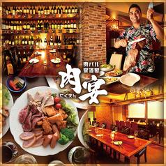 個室肉バル 肉宴 蒲田本店の写真