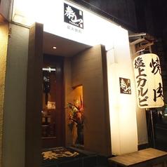 焼肉 泰山 国分町本店の写真