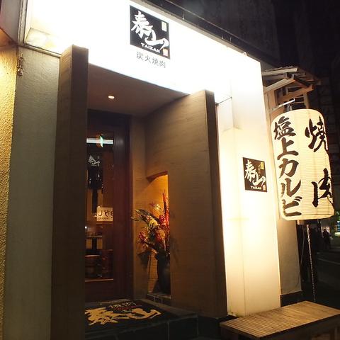 一年を締めくくる忘年会は一級品の仙台牛で★オールスターコース7000円相当→5500円~