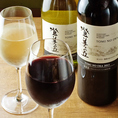 日本のワインも取り揃えております。甘口~辛口まで