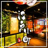 完全個室居酒屋 江戸小町 新宿本店