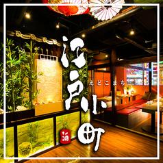 居酒屋 江戸小町 新宿本店の写真