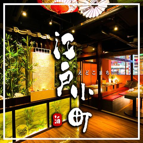 【新宿駅1分】新宿の夜景を望む個室を多数完備!飲み放題付コース2,680円~食べ放も!