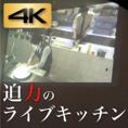 【ライブキッチン】お料理を創っている様子を最先端の技術4Kカメラでライブ中継!!安心の手作り料理と鉄板パフォーマンス、しづる感を目でもご堪能あれ!