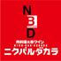 肉料理と赤ワイン ニクバルダカラ 四日市駅前店のロゴ