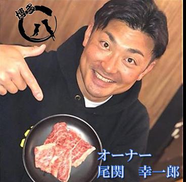 焼肉 〇八ホルモン 博多店のおすすめ料理1