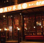 木村屋 溝の口本店の雰囲気3