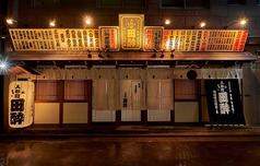 人形町田酔 茅場町の酒場の画像