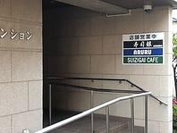 正面入り口が工事に伴い、入口の変更