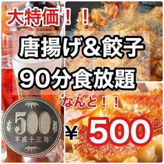 食べ飲み放題居酒屋 三百楽 町田店の特集写真